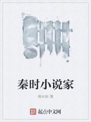 秦时小说家