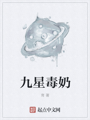 九星毒奶最新章节