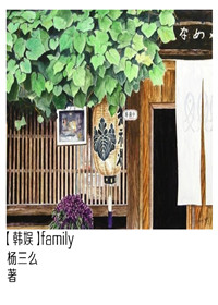 family[娱乐圈]