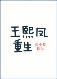 王熙凤重生[红楼]