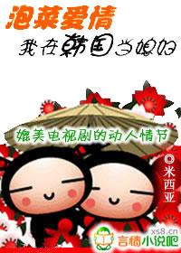 泡菜爱情:我在韩国当媳妇