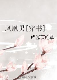 凤凰男[穿书]