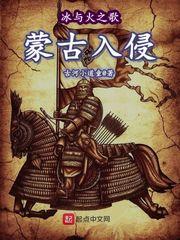 冰与火之歌―蒙古入侵