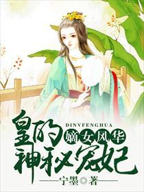 嫡女风华:皇的神秘宠妃