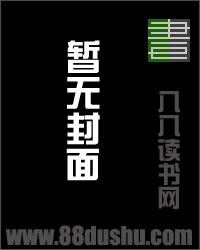 墨落秋月最新章节