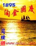 1895淘金国度最新章节