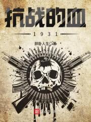 抗战的血1931