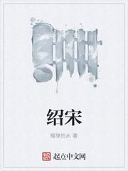 绍宋最新章节
