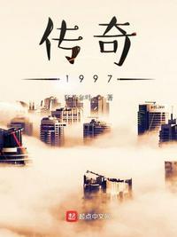 传奇1997