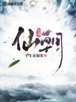 仙朝最新章节
