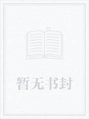 英雄联盟之第二王朝最新章节