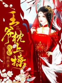 医妃,王爷枕上撩薛湄萧靖承(神医她千娇百媚)最新章节