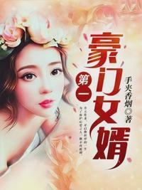 第一豪门女婿叶南风最新章节