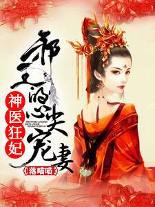神医狂妃:邪王的心尖宠妻凌婧百里绯月长孙无极