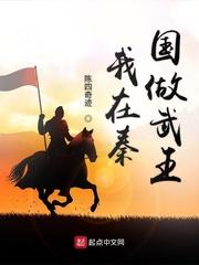 我在秦国做武王