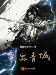 剑出青城最新章节