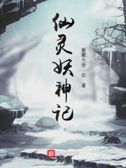 仙灵妖神记