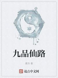 九品仙路最新章节