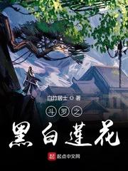 斗罗之黑白莲花最新章节