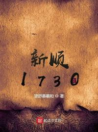 新顺1730最新章节