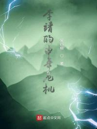李靖的中年危机最新章节