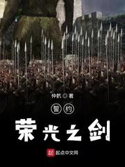 誓约荣光之剑最新章节
