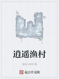 逍遥渔村最新章节