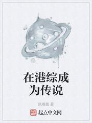 在港综成为传说最新章节