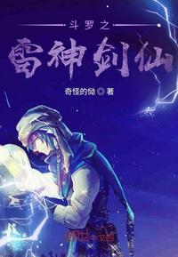 斗罗之雷神剑仙最新章节