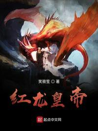 红龙皇帝最新章节