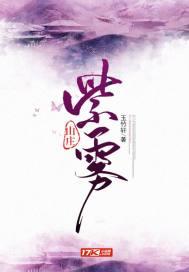 紫雾山庄最新章节