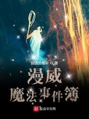 漫威魔法事件簿最新章节