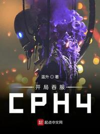 开局吞服CPH4
