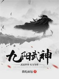 九阳武神叶云飞苏青洛最新章节