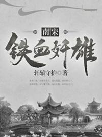南宋铁血奸雄沈堂柳香菱