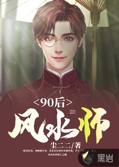 90后风水师李十一赵曼最新章节
