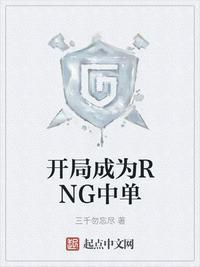 开局成为RNG中单