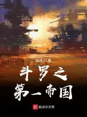 斗罗之第一帝国