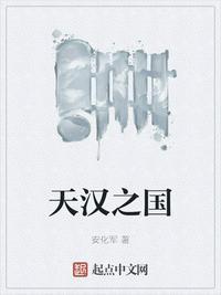 天汉之国最新章节