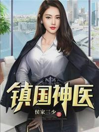 镇国神医万云霆最新章节
