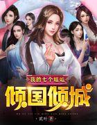 我的七个姐姐倾国倾城叶萧白子柒最新章节