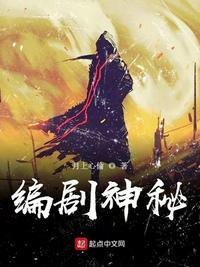 编剧神秘最新章节