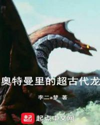 奥特里的超古代龙最新章节