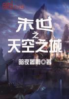 末世之天空之城