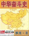 中华奋斗史