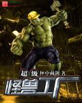 超级怪兽工厂最新章节