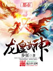 龙皇武神最新章节