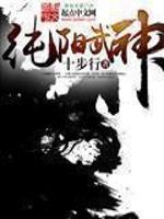 纯阳武神最新章节