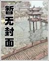 血欲江湖最新章节
