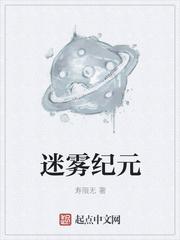 迷雾纪元最新章节